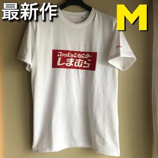 しまむら - 新品 完売 入手困難 しまむら メンズ Tシャツ 半袖 M 白 レディース
