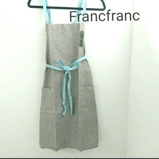 フランフラン(Francfranc)の【新品】フランフラン エプロン◎(収納/キッチン雑貨)