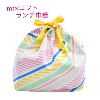 mt - mt ランチ巾着 (お弁当入れ)