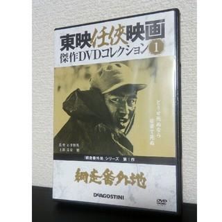 東映任侠映画 傑作DVDコレクション1 網走番外地