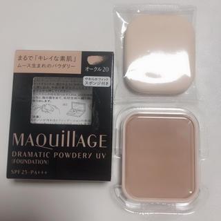 マキアージュ(MAQuillAGE)のドラマティックパウダーリーOC20★おまけ付き(ファンデーション)