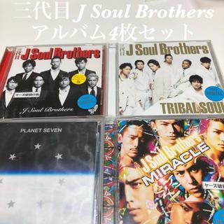 サンダイメジェイソウルブラザーズ(三代目 J Soul Brothers)の【レンタル落ち】三代目 J Soul Brothers アルバム4枚セット(ポップス/ロック(邦楽))