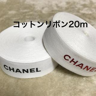 シャネル(CHANEL)のシャネル コットンリボン2種類 合計20m(ラッピング/包装)