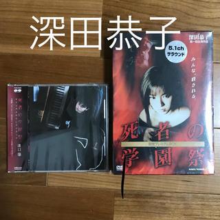 未開封 深田恭子/死者の学園祭 限定プレミアムBOX オリジナルサントラCD付