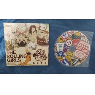 「ローリング☆ガールズ」主題歌集 THE ROLLING GIRLS[CD]