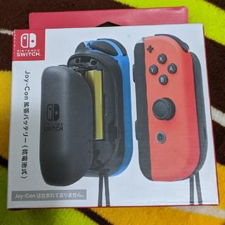 Nintendo Switch - スイッチ ジョイコン 拡張バッテリー