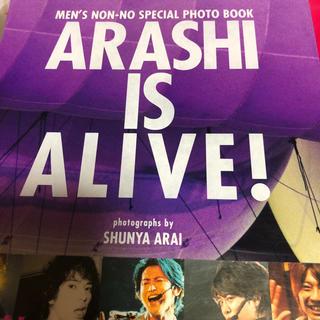 ARASHI is alive2008年写真集