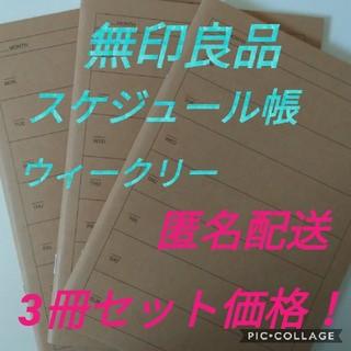 ムジルシリョウヒン(MUJI (無印良品))の無印良品 MUJI スケジュール帳 手帳 ウィークリー(カレンダー/スケジュール)