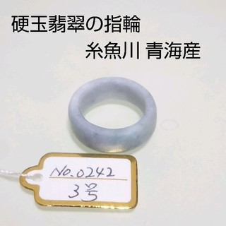 No.0242 硬玉翡翠の指輪 ◆ 糸魚川 青海産 ラベンダー ◆ 天然石(リング(指輪))