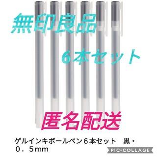 ムジルシリョウヒン(MUJI (無印良品))の無印良品 MUJI  ボールペン 黒 ブラック 6本(ペン/マーカー)