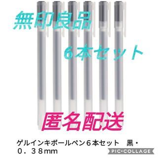 ムジルシリョウヒン(MUJI (無印良品))の無印良品 MUJI  ボールペン 黒 ブラック 6本 0.38mm(ペン/マーカー)