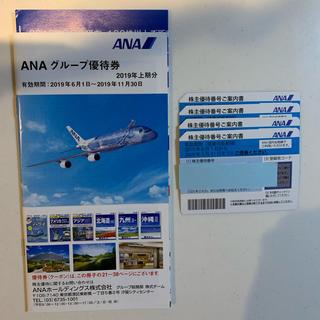 ANA(全日本空輸) - ANA 株主優待 4枚セット グループ優待券付き