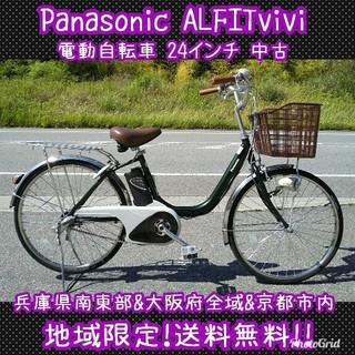 パナソニック(Panasonic)のPanasonic ALFITvivi 電動自転車 中古 24インチ グリーン(自転車本体)