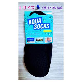 """【新品】アクアソックス""""黒""""Lサイズ(25.5cm〜26.5cm)"""
