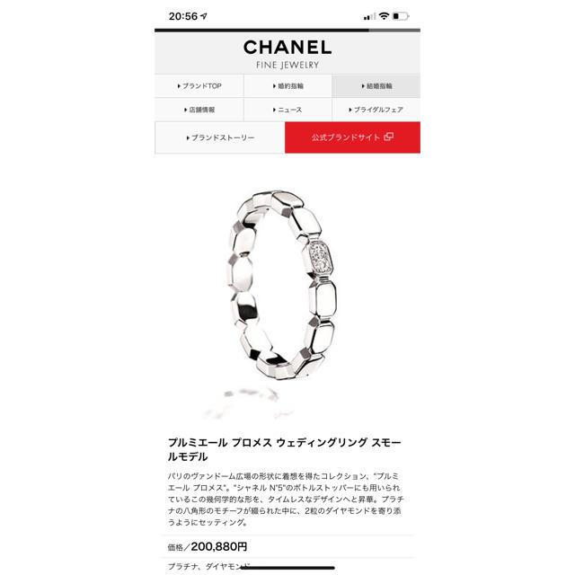 CHANEL(シャネル)のシャネル プルミエール リング ダイヤモンド レディースのアクセサリー(リング(指輪))の商品写真