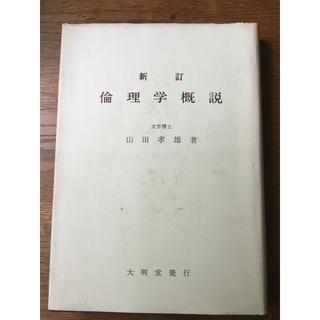 『新訂 倫理学概説』山田 孝雄 著、大明堂