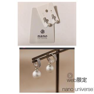 ナノユニバース(nano・universe)の未使用 nano universe*web限定 ラウンドパールピアス(ピアス)