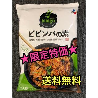 コストコ(コストコ)のコストコ ビビンバの素 2人前x3袋入り bibigo ビビゴ 送料無料(レトルト食品)