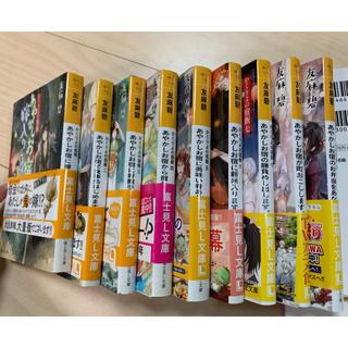 カドカワショテン(角川書店)のあやかしお宿に嫁入りします。 シリーズ全巻セット(文学/小説)