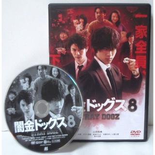 [DVD] 闇金ドッグス8 青木玄徳/山田裕貴 レンタル落ち