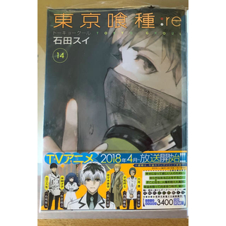 東京喰種 14巻