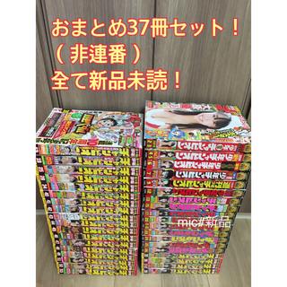 【新品未読】週間少年チャンピオン 37冊セット2018-2019  非連番