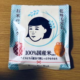 イシザワケンキュウジョ(石澤研究所)のお米のマスク 残り9枚(パック / フェイスマスク)