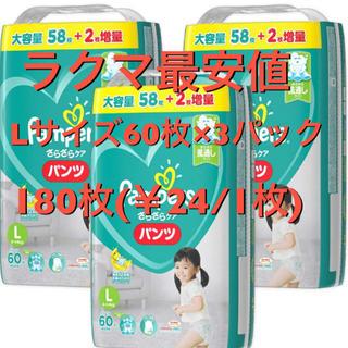 未開封★パンパース Lサイズ60枚×3パック