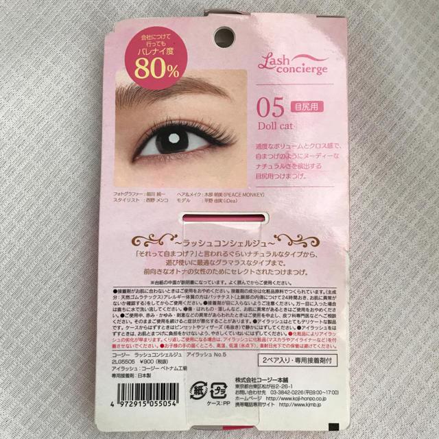 コージー本舗(コージーホンポ)のコージー ラッシュコンシェルジュ✨ コスメ/美容のベースメイク/化粧品(つけまつげ)の商品写真