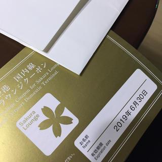 ジャル(ニホンコウクウ)(JAL(日本航空))の格安 羽田空港 サクララウンジクーポン 6/30まで(その他)