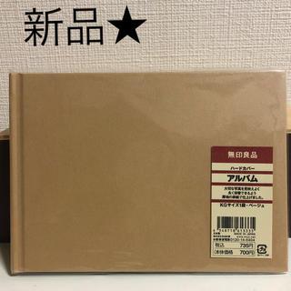 無印良品☆ ハードカバー アルバム