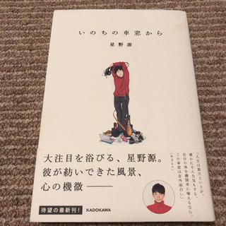 カドカワショテン(角川書店)の「いのちの車窓から」(文学/小説)