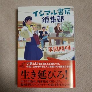 カドカワショテン(角川書店)のイシマル書房編集部(文学/小説)