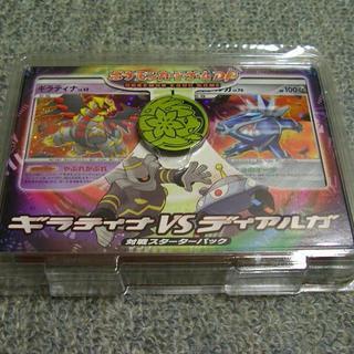 ポケモン(ポケモン)の新品 ポケモンカードDP ギラティナVSディアルガ 対戦スターターパック(Box/デッキ/パック)