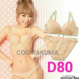 aimer feel - D80 エメフィール ピンク シャイニーシフォン ブラ&ショーツ 大きいサイズ