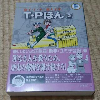 T・Pぼん(タイムパトロールぼん)2巻
