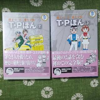 T・Pぼん(タイムパトロールぼん)3巻