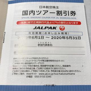 ジャル(ニホンコウクウ)(JAL(日本航空))の国内ツアー割引券(その他)