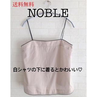 ノーブル(Noble)のNOBLE キャミソール(キャミソール)
