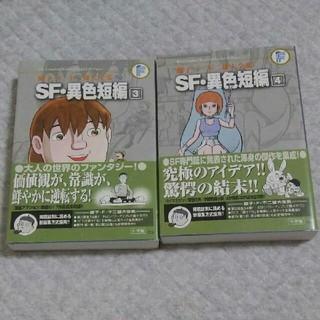 SF・異色短編 3巻