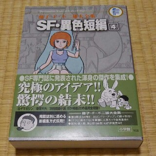 SF・異色短編 4巻