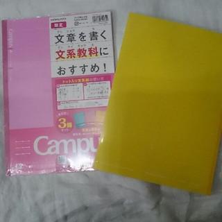 コクヨ(コクヨ)の新品 キャンパスノート セット(ノート/メモ帳/ふせん)
