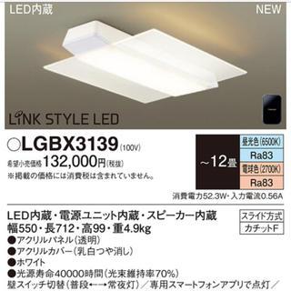 パナソニック(Panasonic)のスピーカー付 新品 パナソニック シーリングライト(天井照明)