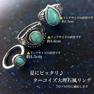 夏にピッタリ♪ ターコイズ大理石風リング 指輪(リング(指輪))
