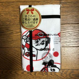 ヒロシマトウヨウカープ(広島東洋カープ)の未使用【カープタオル】(応援グッズ)