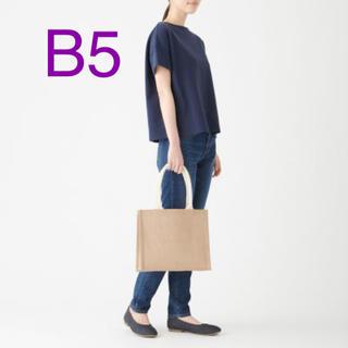 ムジルシリョウヒン(MUJI (無印良品))の無印良品 ジュートマイバッグ B5 新品(トートバッグ)