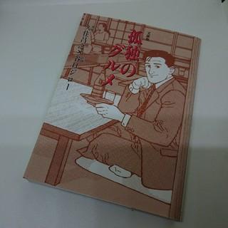 文庫 孤独のグルメ 久住昌之 / 谷口ジロー