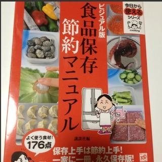 コウダンシャ(講談社)の食品保存節約マニュアル ビジュアル版(住まい/暮らし/子育て)