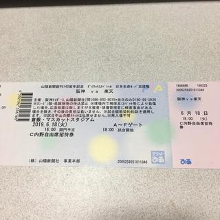 阪神 対 楽天 6/18(火)