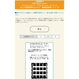 ガンバ大阪 チケット 清水エスパルス戦